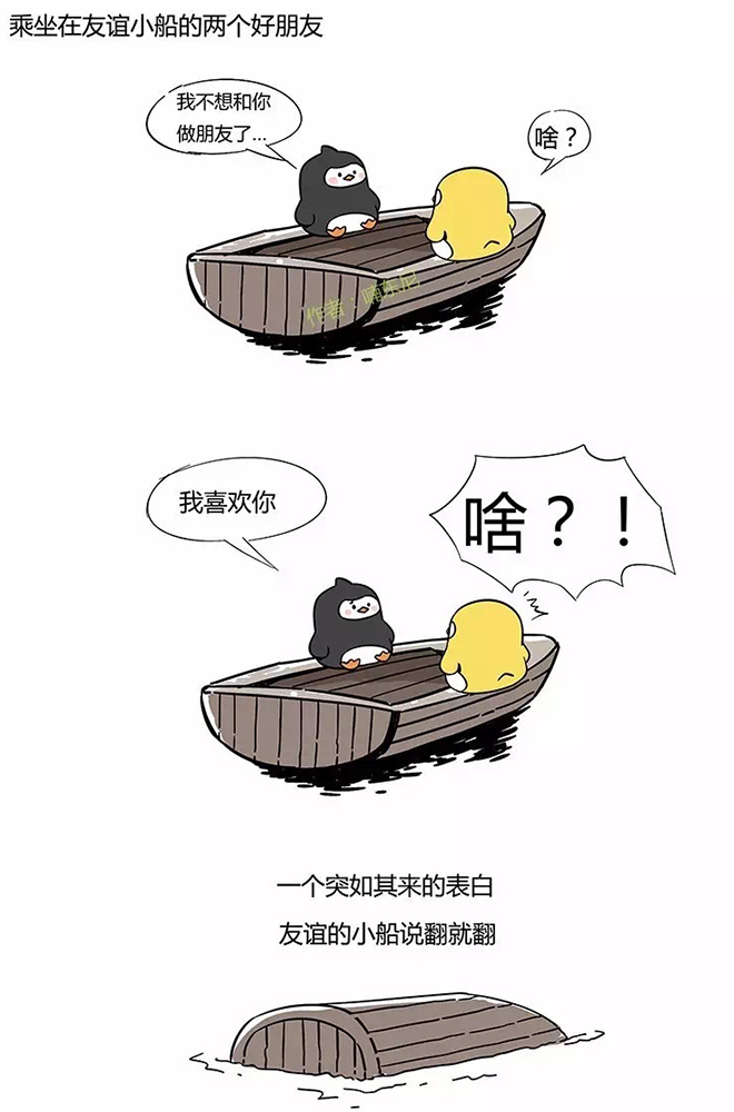 Chinese Boat Comic Strip