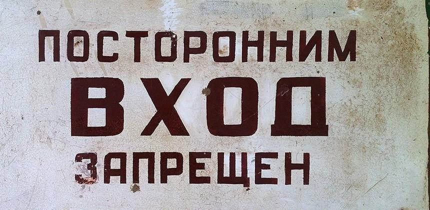 Russian vocabulary entrance