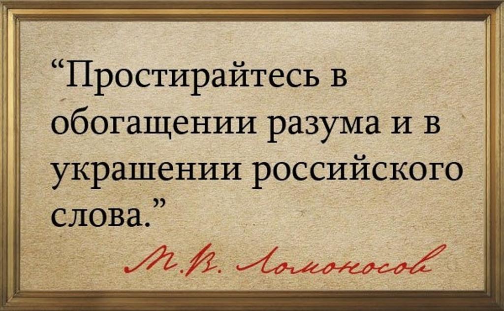 Mihail Vasiljevich Lomonosov about the Russian language