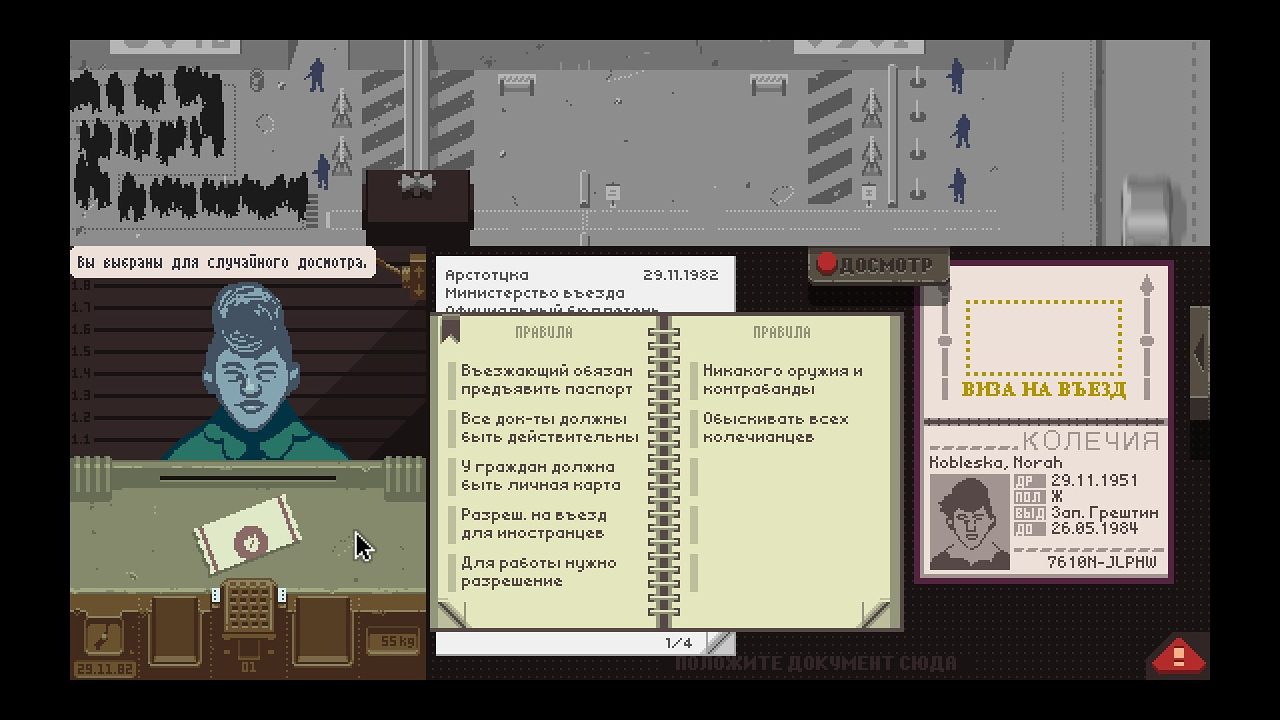 Papers Please Game Screen 1