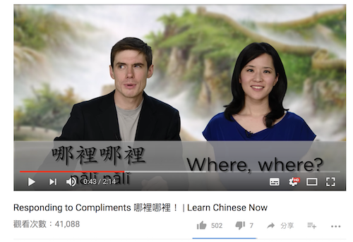 How to Respond to Chinese Compliments