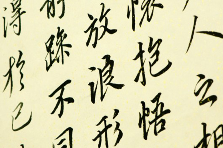 Twenty Chinese characters written with calligraphy pen in black ink on beige parchment