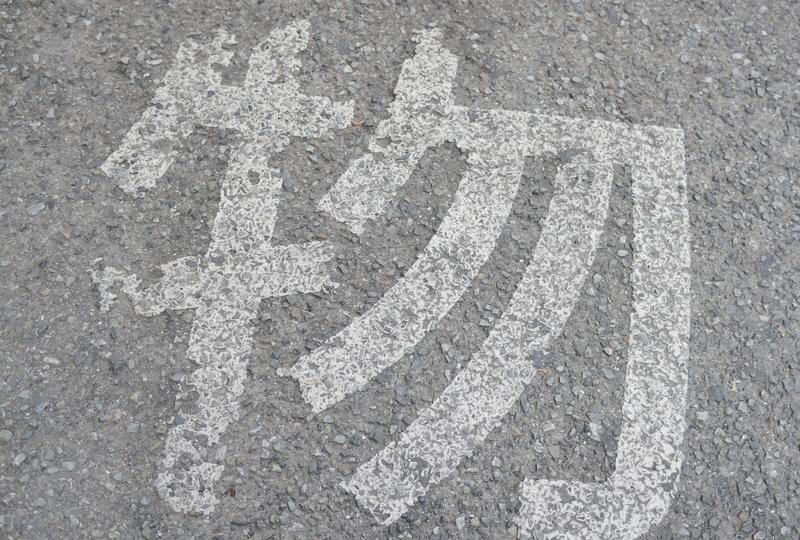 Kanji for 'mono' written on the street