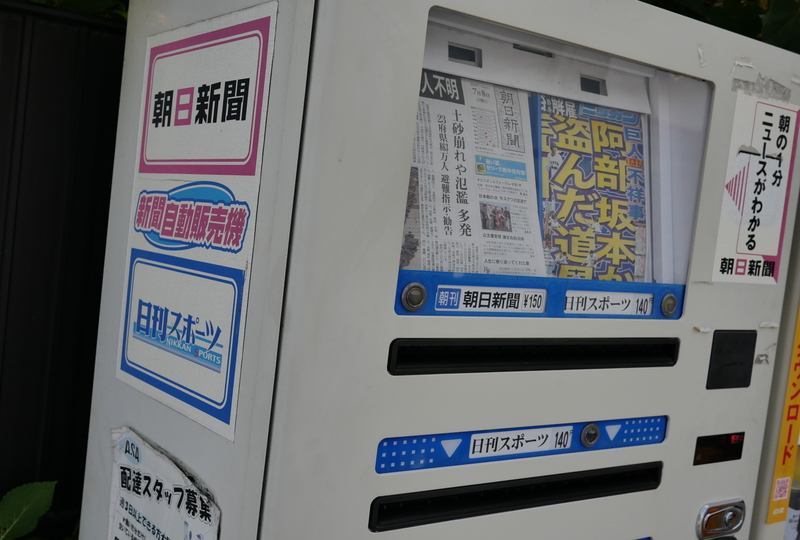 A vending machine selling newspapers