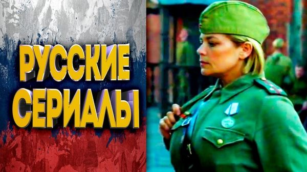 7 Best TV Series/Movies for Learning to Speak Russian